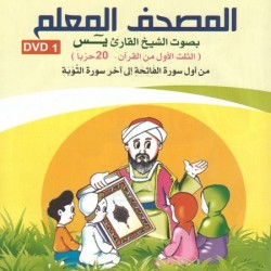 Quran DVD for learning (1st part of the Quran - 20 Hizb) - Reading Warch ...