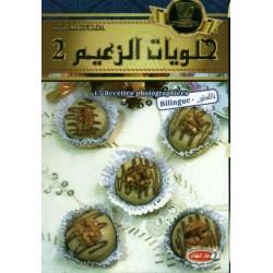 """Livre de gâteaux """"Halawiyat Ez-Zaim 2"""" - حلويات الزعيم 2"""