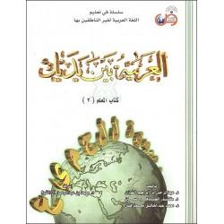 L'Arabe entre tes mains : Livre de l'enseignant 2 - العربية بين يديك: كتاب المعلم 2