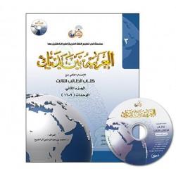 L'arabe entre tes mains pour élève/étudiant (Nouvelle édition) - Niveau 3 - Partie 2...