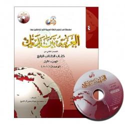 L'arabe entre tes mains pour élève/étudiant (Nouvelle édition) - Niveau 4 - Partie 1...