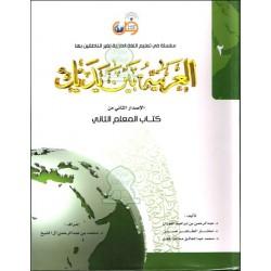 L'arabe entre tes mains - Livre de l'enseignant niveau 2 - Nouvelle édition - العربية...
