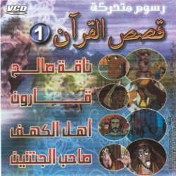 Cartoons: The stories of the Koran (N ° 1 - In VCD / DVD) - رسوم متحركة: قصص القرآن 1