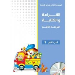 """Lecture et écriture - Education maternelle / """"niveau 3"""" (Tome1) - القراءة و الكتابة..."""