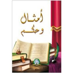 Dictons et sagesses arabes -  أمثال و حكم