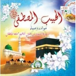 The Beloved Prophet (Book + Audio CD of Songs) - Al-Habîb Al-Mustapha الحبيب المصطفى...