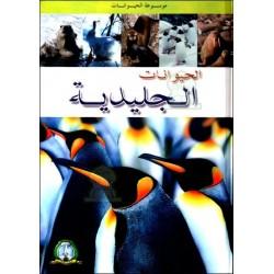 موسوعة الحيوانات - الحيوانات الجليدية