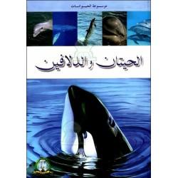 موسوعة الحيوانات - الحيتان و الدلافين