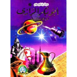 عباقرة الإسلام 7 - أبو بكر الرازي : أبو الطب العربي