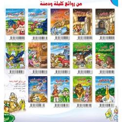 Collection de 15 livres Contes de Kalila et Dimna