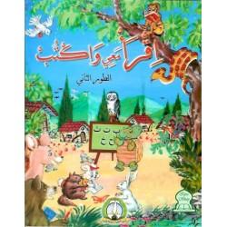 Le cahier d'écriture (2e niveau) : Lis avec moi et écris - اقرأ معي و اكتب