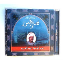 The short Suras of the Holy Quran by Sheikh Abdulbassit Abdassamed (artistic tajwîd) ...