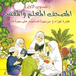 Quran Learning CD MP3-ROM (the last ten Jouz ': Sura Al'Ankabout to Sura An-Nas)