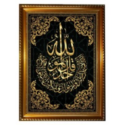 Painting with calligraphy by Surat Al-Ikhlâss (Pure Monotheism) - Wooden frame with glass