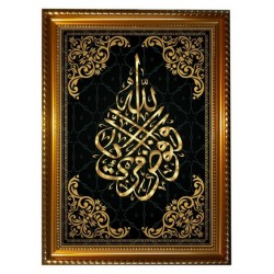 """Table with the Qur'anic verse """"and I entrust my fate to God"""" (Sourate Ghafir - V.44)"""