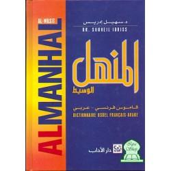 Al-manhal al-wasit - المنهل الوسيط