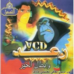 "Cartoon ""Ra'd and the heroes of good"" - رعد و أبطال الخير"
