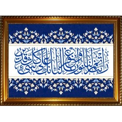 """Calligraphy table of the verse """"Lord, perfect our light and forgive us. For You are..."""