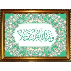 """Chalkboard with calligraphy of the verse """"And recite the Quran, slowly and clearly"""""""