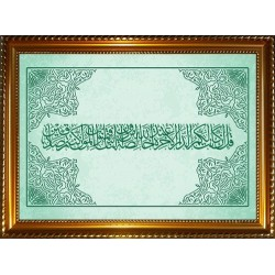Table with calligraphy of Surah N ° 2 Al Baqara - Verse 94 (The Ultimate Abode) -...