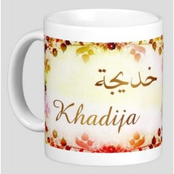 "Mug female arabic name ""Khadija"" - خديجة"