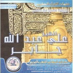 The Holy Quran recited according to the Hafs version by Sheikh Ali Jabir (CD MP3) -...
