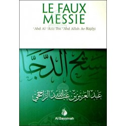 Le faux Messie - المسيح الدجال