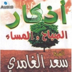 Morning and evening invocations by Sheikh Saad Al-Ghamidî - اذكار الصباح والمساء - سعد...