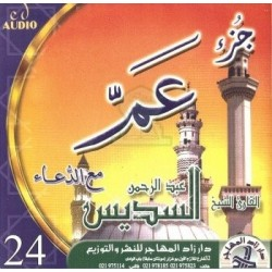 Recitation of the chapter (Juz ') Amma with invocations by Sheikh As-Sudais (audio CD)...