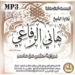 Psalmody of the Holy Quran according to the Hafs version by Cheikh Hani Ar-Rifai (MP3...