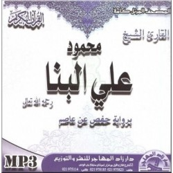 Psalmody of the Holy Quran according to the Hafs version by Sheikh Mahmoud Ali Al-Banna...