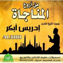 Invocations chosen by Sheikh Idriss Abkar - من أروع المناجاة بصوت الشيخ إدريس أبكر
