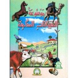 Les animaux domestiques - الحيوانات الداجنة