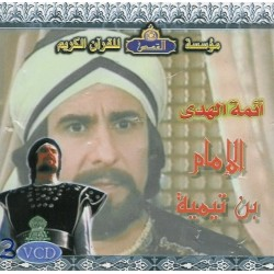 Imam Ibn Taymiyya - الإمام بن تيمية In 3 VCD / DVD