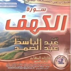 Surah Al-Kahf by Sheikh Abdelbassat Abdessamad - Tajwîd Recitation (Audio CD) - سورة...