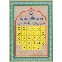Initiation à la Langue Arabe (Exercices) - مبادئ اللغة العربية تمارين في القراءة و...