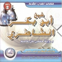 The complete Holy Quran recited according to Hafs by Sheikh Abou Bakr Al-Shâtirî (MP3...