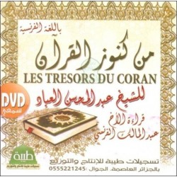 Les trésors du Coran (Compilation of audio lessons in French - DVD MP3) - من كنوز...
