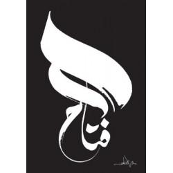 """Postcard """"The Victorious"""" - El-Fattah - الفتاح"""