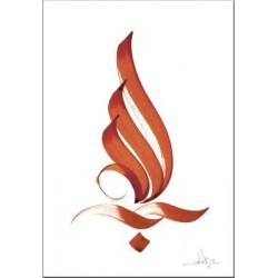 Bismillah postcard - In the name of God - بسم الله