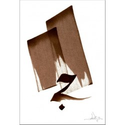 "Postcard ""The Pilgrimage"" - الحج"