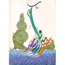 Greeting card - Arabic calligraphy: Happy Holidays - Aid Mabrouk Saîd - Happy feast day...
