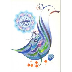 "Double greeting card: Arabic calligraphy ""We wish you a happy holiday"" (in the form of..."