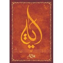 """Arabic female first name postcard """"Aya"""" - آية"""