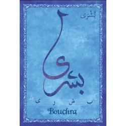 "Arabic female first name postcard ""Bouchra"" - بشرى"