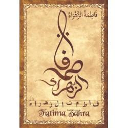 "Arabic female first name postcard ""Fatima Zahra"" - فاطمة الزهراء"