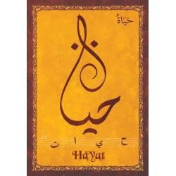 "Arabic female first name postcard ""Hayat"" - حياة"