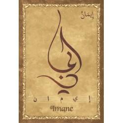 "Arabic female first name postcard ""Imane"" - إيمان"