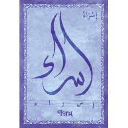 "Arabic female first name postcard ""Isra"" - إسراء"