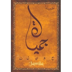 "Arabic female first name postcard ""Jamila"" - جميلة"